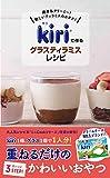kiriで作るグラスティラミスレシピ (ミニCookシリーズ)