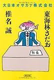 大日本オサカナ株式会社 (朝日文庫)