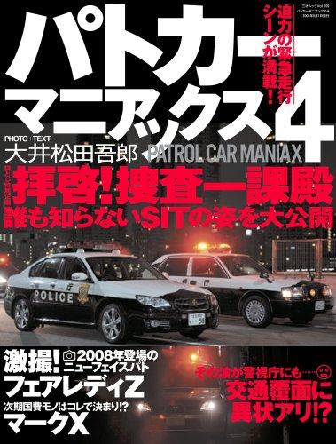 パトカーマニアックス 4 (三才ムック VOL. 209)