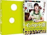 インスタント沼 ミラクル・エディション [DVD]