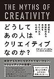 どうしてあの人はクリエイティブなのか?—創造性と革新性のある未来を手に入れるための本