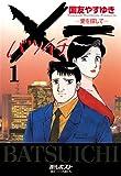 X一愛を探して(1) (ビッグコミックス)