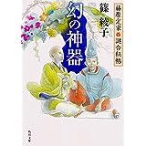 『藤原定家●謎合秘帖 幻の神器』