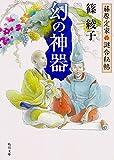 藤原定家●謎合秘帖 幻の神器 (角川文庫)