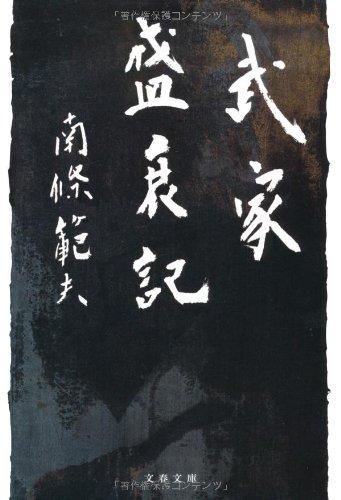 武家盛衰記 (文春文庫)