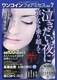 ワンコインフォアミセス(7) 泣きたい夜に~哀しみを乗り越えて~ 2015年 12 月号 [雑誌]: for Mrs.(フォアミセス) 増刊