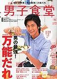 男子食堂 2012年 10月号 [雑誌]