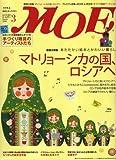 MOE (モエ) 2008年 03月号 [雑誌]