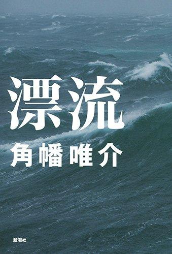 『漂流』平成の漂流事件、海で2度行方不明になった男