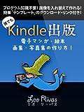誰でもKindle出版〜電子マンガ・絵本・画集・写真集の作り方!〜