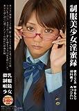 制服美少女淫蜜録 [DVD]