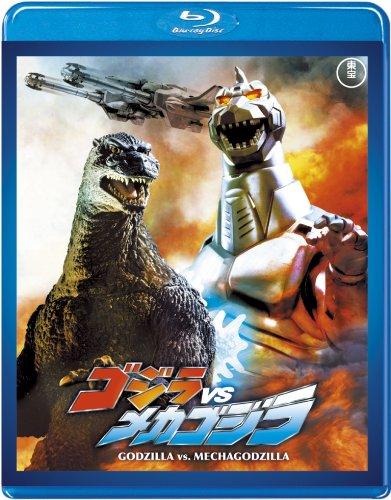 【東宝特撮Blu-rayセレクション】ゴジラvsメカゴジラ