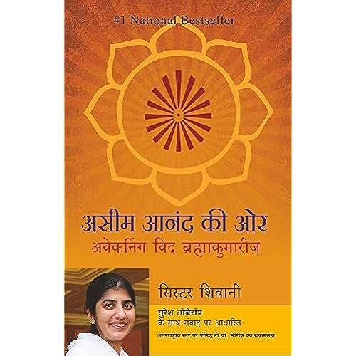 Tangerine controversy book hindi