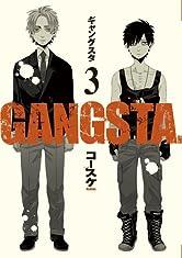GANGSTA. 3 (バンチコミックス)