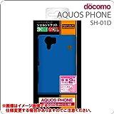 レイアウト docomo AQUOS PHONE SH-01D用ハードコーティングシェル/オーシャンブルー RT-SH01DC3/N
