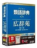 デジタル類語辞典 第7版+広辞苑 第六版