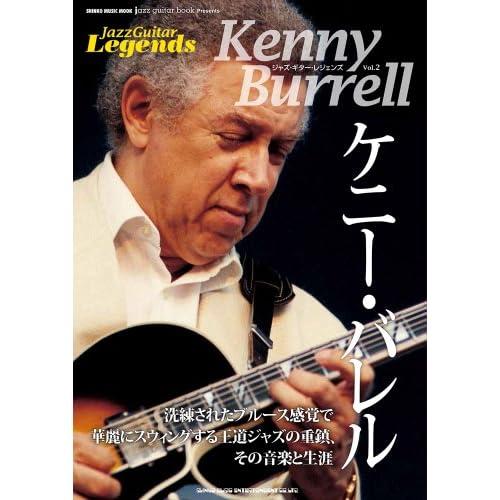 ジャズ・ギター・レジェンズ Vol.2 ケニー・バレル (シンコー・ミュージックMOOK)