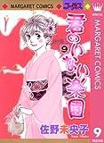 君のいない楽園 9 (マーガレットコミックスDIGITAL)