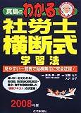 真島のわかる社労士横断式学習法 2008年版 (2008) (真島のわかる社労士シリーズ)