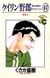 ケイリン野郎(47) (ジュディーコミックス)