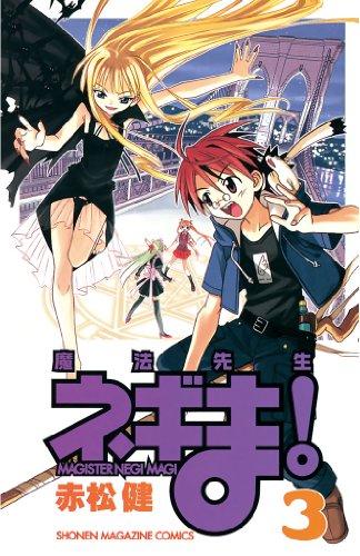 魔法先生ネギま!(3) (週刊少年マガジンコミックス)