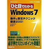 ひと目でわかるWindows 7 操作&設定テクニック厳選200!