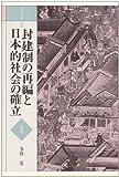 封建制の再編と日本的社会の確立 (日本通史)