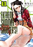 EXTREME SUMMER SHOOTER'S!(1) (アース・スターコミックス)