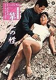 セックス・チェック 第二の性 [DVD]