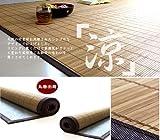 アジアン 竹ラグ 「涼」 バンブー ラグ 180x180cm 2畳 癒し空間