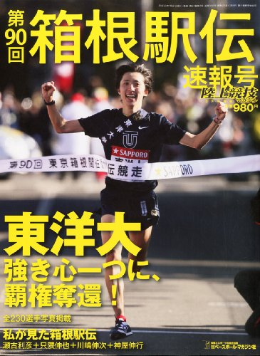 陸上競技マガジン増刊 2014箱根駅伝 速報号 2014年 02月号 [雑誌]