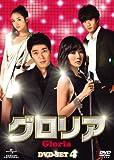 グロリア DVD-SET4