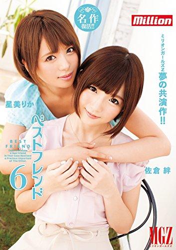 ベストフレンド 6 佐倉絆 星美りか / million(ミリオン) [DVD]