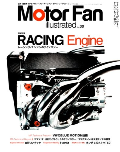 Motor Fan illustrated VOL.30―図解・自動車のテクノロジー (30)