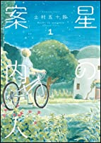 星の案内人 1 (芳文社コミックス)