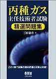 丙種ガス主任技術者試験 精選問題集 (LICENCE BOOKS)