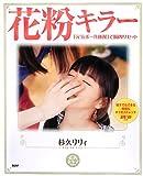 花粉キラー「元気ボール体操」で脳内リセット(DVD付) (Angel works)