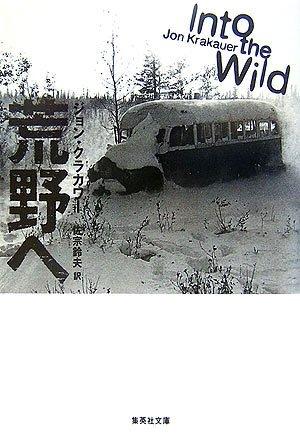 荒野へ (集英社文庫)(ジョン・クラカワー/佐宗 鈴夫)
