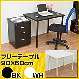 フリーテーブル90×60cmノーマル幅 ブラック(TY-9060BK)