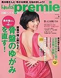 日経 Health premie ( ヘルスプルミエ ) 2010年 06月号 [雑誌]