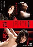 花と蛇 ZERO 特別限定版 [DVD]