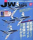J Wings (ジェイウイング) 2015年6月号