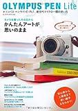 カメラを買ったその日からかんたんアートが思いのまま ― OLYMPUS PEN Lite (BIGMANスペシャル) (ビッグマンスペシャル)