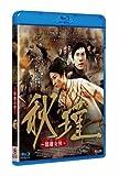 秋瑾 ~競雄女侠~ [Blu-ray]