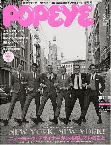 POPEYE ( ポパイ ) 2010年 03月号 [雑誌]
