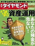 週刊 ダイヤモンド 2013年 11/23号 [雑誌]