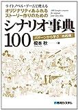 ライトノベル・ゲームで使えるオリジナリティあふれるストーリー作りのためのシナリオ事典100―パターンから学ぶ「お約束」