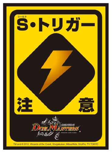デュエル・マスターズ DXカードプロテクト S・トリガー注意Ver.