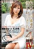光夜蝶×溜池ゴロー 私、女として本当の悦びを知りました。BEST4時間IV [DVD]