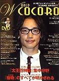 WORLD COCORO (ワールド・ココロ) 2008年 05月号